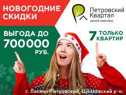 ЖК «Петровский квартал» Квартиры в готовом доме от 1,86